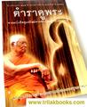ตำราดูพระ จากหนังสือขุมทรัพย์จากพระโอษฐ์ของพุทธทาส พระพุทธทำนายเกี่ยวกับอนาคตภัยของพระพุทธศาสนา