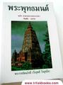บทสวดมนต์-พระพุทธมนต์-ฉบับตามรอยบาทพระศาสดาอินเดีย-เนปาล-พระราชรัตนรัง...