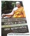 ปณิธาน ๓ ประการ (ของพุทธทาสภิกขุ) THE THREE WISHES...