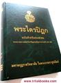 พระไตรปิฎกฉบับสำหรับประชาชนย่อความจากพระไตรปิฎกฉบับภาษาบาลี45เล่มจากมหามกุฏราชวิทยาลัย