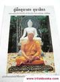 คู่มืออุบาสกอุบาสิกาบทสวดมนต์ทำวัตรเช้าทำวัตรเย็นบทสวดพิเศษแปลไทยฉบับท...