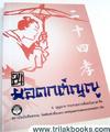 24ยอดกตัญญู-รวบรวมจากต้นฉบับภาษาจีน
